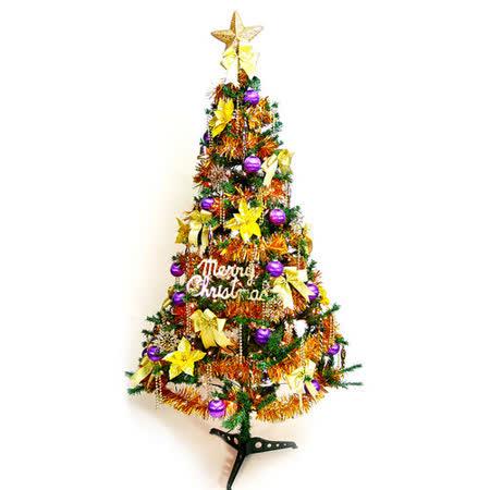 幸福5尺/5呎(150cm)一般型裝飾聖誕樹(+金紫色系配件)(不含燈)