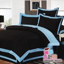 【色計師-神秘黑+天空藍】雙人八件式精梳棉床罩組