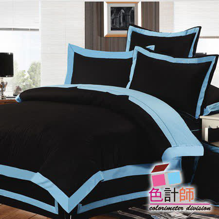【色計師-神秘黑+天空藍】加大八件式精梳棉床罩組