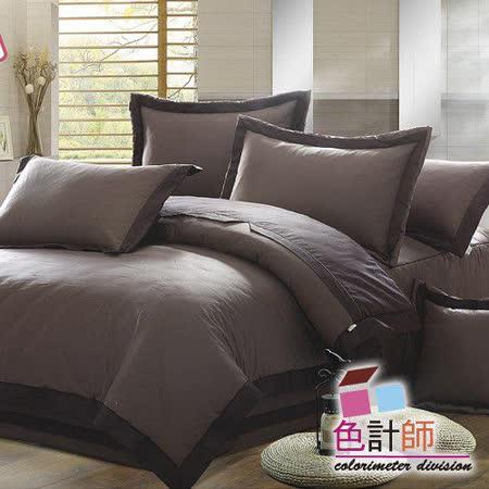 【色計師-可可亞】雙人八件式精梳棉床罩組