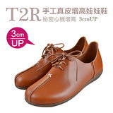 【T2R】經典復古繫帶外增高包鞋 棕 ↑3cm 5970-0001