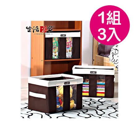 【生活采家】堆疊式三層櫃用系統收納箱_27公升(3入裝)