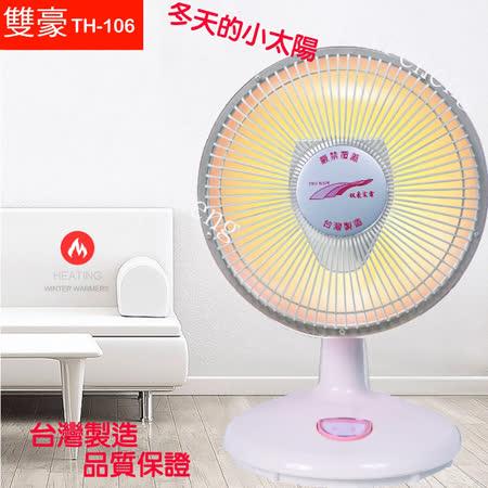 雙豪 10吋鹵素電暖器 TH-106 超二入組