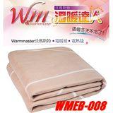 沃瑪斯特 溫暖達人電熱毯 WMEB-008