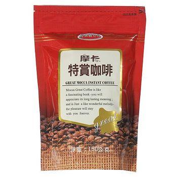 摩卡特賞咖啡經濟補充包150g