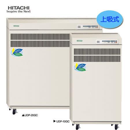 HITACHI日立【滾輪式】上吸式商用空氣清靜機UDP-10GC