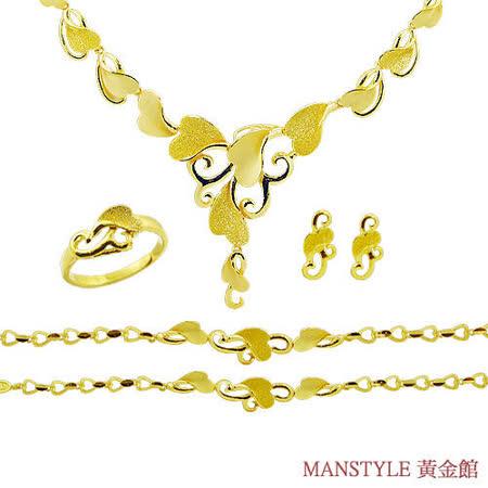 Manstyle 幸福洋溢 黃金套組