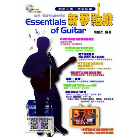 【愛樂文創】新琴點撥 吉他教學本創新三版 附中文影音教學DVD