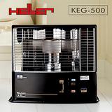 德國嘉儀HELLER油芯自然對流式煤油暖爐 KEG-500 / KEG500 =送衣物防塵套=
