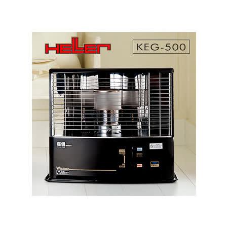 德國嘉儀HELLER-油芯自然對流式煤油暖爐 KEG-500 / KEG500