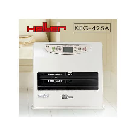 德國嘉儀HELLER電子氣化式煤油暖爐 KEG-425A