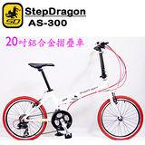 StepDragon-AS300-20吋21速鋁合金摺疊車