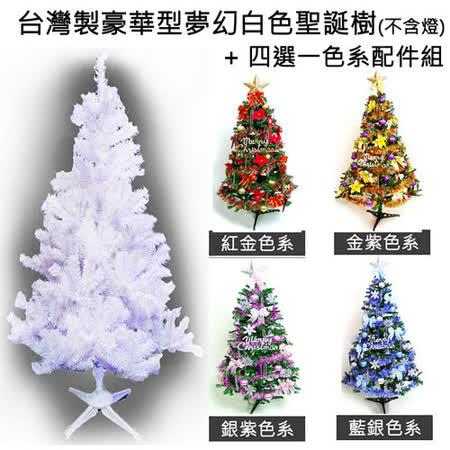 台灣製造5尺/5呎(150cm)豪華版夢幻白色聖誕樹 (+飾品組)(不含燈)