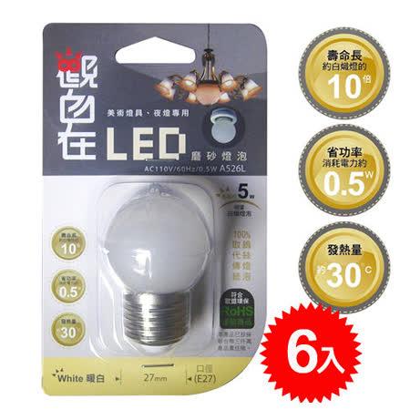 【真心勸敗】gohappy快樂購太星-觀自在LED磨砂燈泡/黃光/A526L*6效果如何高雄 太平洋 百貨