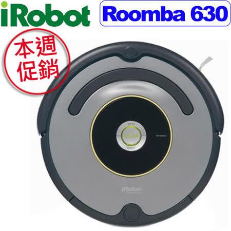 【全台最新2016/5/27製造08版軟體 原廠搭配最新800系列合體版變壓充電座】美國 iRobot Roomba 630AeroVac1高效能集塵盒機器人掃地吸塵器