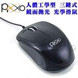 Pixxo 人體工學型 三鍵式 鏡面拋光 光學滑鼠 MO-9E33