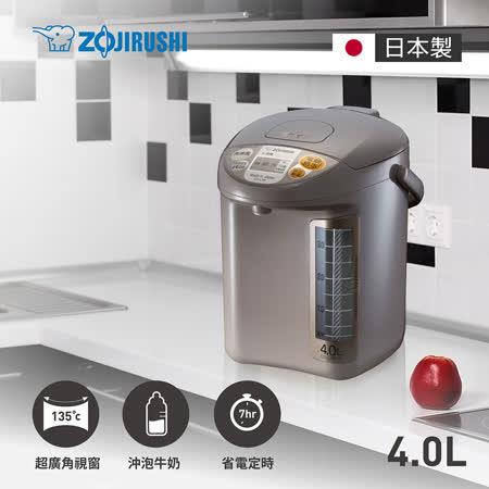 象印*4公升*寬廣視窗微電腦電動熱水瓶 CD-LPF40
