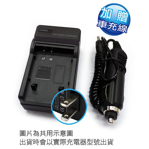 Panasonic BCF10 / DMW-BCK7 數位相機充電器加贈車充線