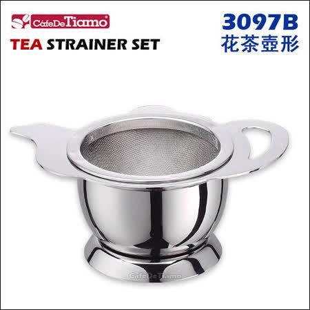 CafeDeTiamo 3097B 不鏽鋼花茶壺形濾網組 (附ST底座) HG2660