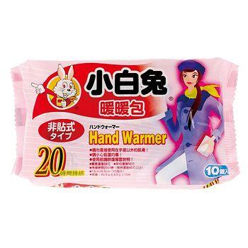 日本 小白兔 暖暖包20hr 10入-女孩(非貼式)