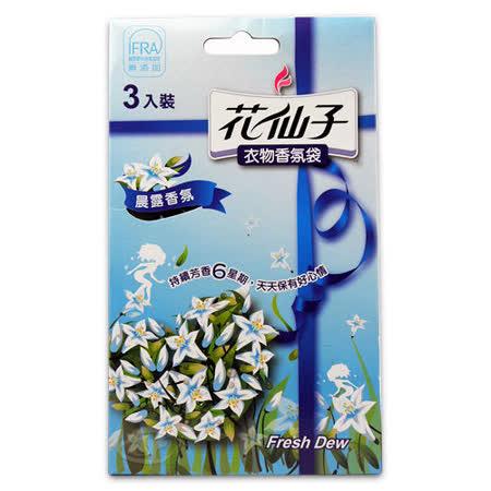 【花仙子】好心情-衣物香氛袋3入/包-晨露香氛