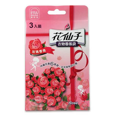 【花仙子】好心情-衣物香氛袋3入/包-玫瑰香氛