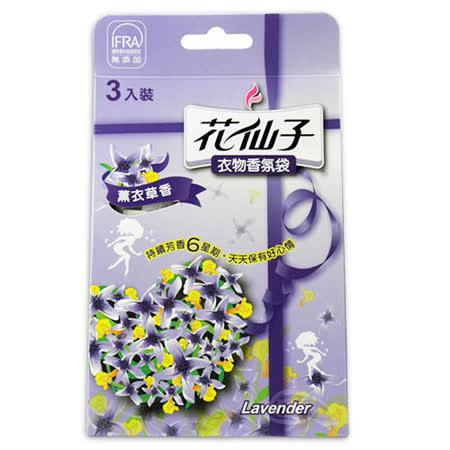 【花仙子】好心情-衣物香氛袋3入/包-薰衣草香氛