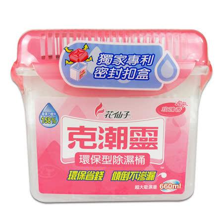 【克潮靈】環保型除濕桶-玫瑰香660ml