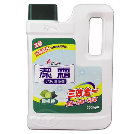 【潔霜】地板清潔劑-檸檬香2000cc