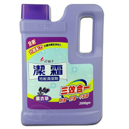 【潔霜】地板清潔劑-薰衣草2000cc