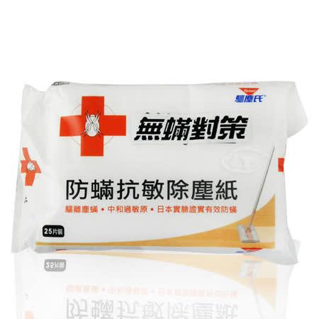 【蹣不住】 無蹣對策防蹣抗敏除塵紙(25片/包)