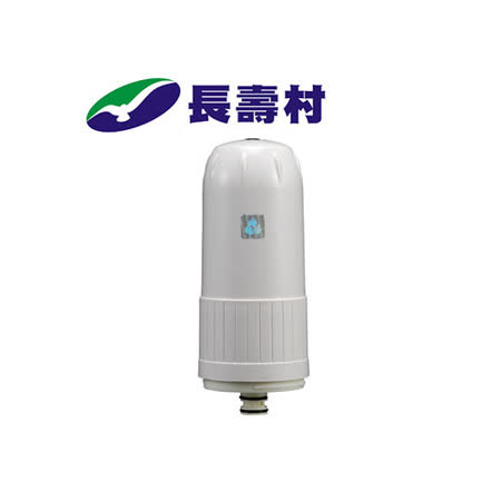 長壽村複合式ACF電解水機專用濾心