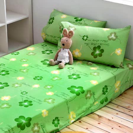 Alisa 愛麗莎(幸運心田-綠)雙人加大三件式床包組