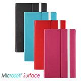 【時尚質感】微軟 surface windows RT 平板電腦皮套 保護套 可斜立