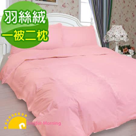 【幸福晨光】嚴選雙人純天然羽絲絨被+羽絲絨枕(2入)-粉
