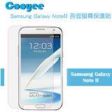 Cooyee Samsung Galaxy Note 2 (Note II) 亮面螢幕保護貼