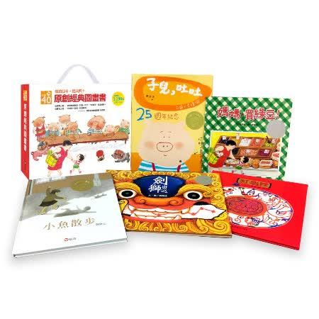 【上誼】艾瑞卡爾0-3歲系列套書(6冊)