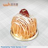 白木屋手工精緻蛋糕蒙布朗即享券(簡訊發送)