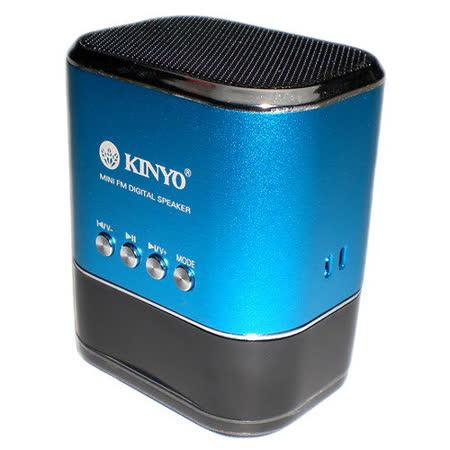 KINYO 高容量電池FM讀卡/插卡式喇叭 (MPS-377)