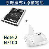 SAMSUNG Galaxy Note 2 N7100 原廠充電座+原廠電池 套裝組合