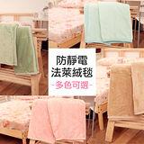 【法緹】防靜電法萊絨毯140x200公分(多色任選)