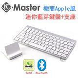 K-Master 極簡Apple風 剪刀腳設計 迷你藍芽鍵盤+支座 組合【銀色】