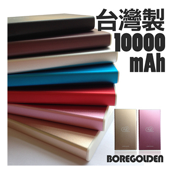 BOREGOLDEN 台灣製10000mAh雙USB輕薄時尚行動電源