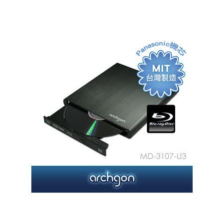 archgon亞齊慷 MD-3107 USB3.0外接式Blu-ray藍光燒錄機 / 採panasonic機芯 (黑色) [豪華精裝版]