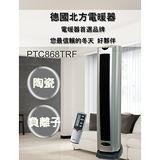 (限量搶購)NORTHERN北方直立式陶瓷遙控電暖器(PTC868TRF)