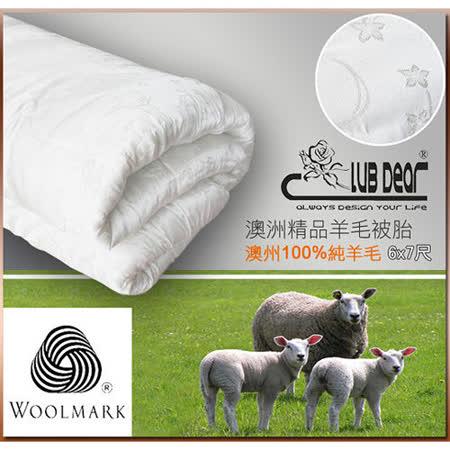 Club Dear 澳洲精品100%純羊毛被胎(EA01-C2)