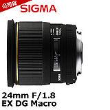 SIGMA 24mm F1.8 EX DG MARCO (公司貨)