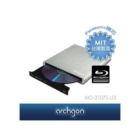 archgon亞齊慷 MD-3107S USB 3.0 外接式Blu-ray藍光燒錄機 / 採panasonic機芯 (銀色) [豪華精裝版]