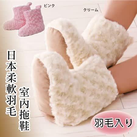【PS Mall】日本最愛超萌柔軟羽毛暖呼呼室內鞋 可水洗 (J1544)