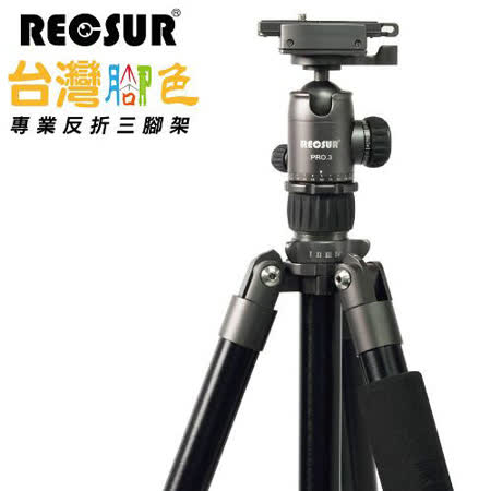 RECSUR 銳攝 台腳9號 PRO-2863A3 三節反折式鋁合金腳架